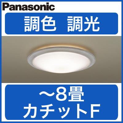 LGBZ1509K パナソニック Panasonic 照明器具 LEDシーリングライト 調光・調色タイプ 【~8畳】