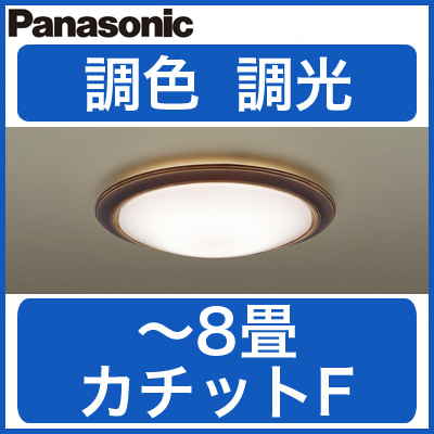 LGBZ1510K パナソニック Panasonic 照明器具 LEDシーリングライト 調光・調色タイプ 【~8畳】