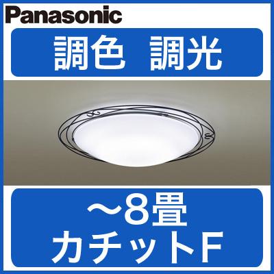 逆輸入 LGBZ1515K LGBZ1515K パナソニック 照明器具 Panasonic【~8畳】 照明器具 LEDシーリングライト 調光・調色タイプ【~8畳】, 吉松町:dbf03d71 --- foreigndrama.xyz
