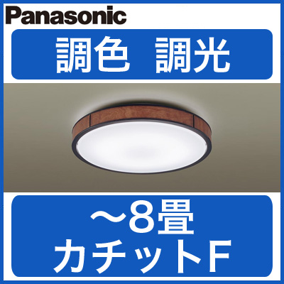 LGBZ1517K パナソニック Panasonic 照明器具 LEDシーリングライト 調光・調色タイプ 【~8畳】