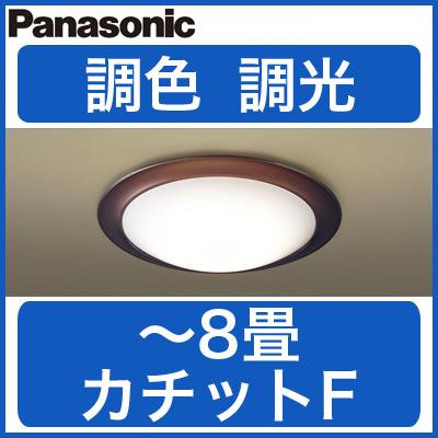 LGBZ1532K パナソニック Panasonic 照明器具 LEDシーリングライト 調光・調色タイプ 【~8畳】