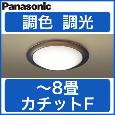 LGBZ1533K パナソニック Panasonic 照明器具 LEDシーリングライト 調光・調色タイプ 【~8畳】