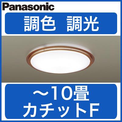 LGBZ2501K パナソニック Panasonic 照明器具 LEDシーリングライト 調光・調色タイプ 【~10畳】