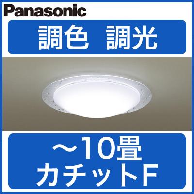 LGBZ2504K パナソニック Panasonic 照明器具 LEDシーリングライト 調光・調色タイプ 【~10畳】