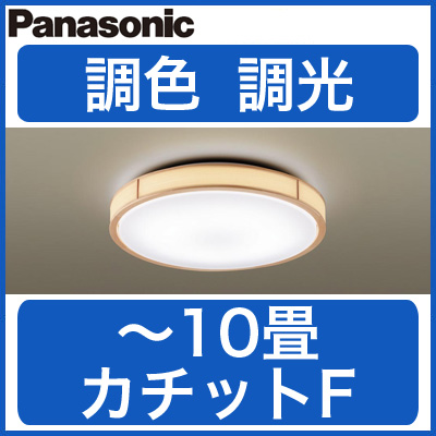 LGBZ2516K パナソニック Panasonic 照明器具 LEDシーリングライト 調光・調色タイプ 【~10畳】