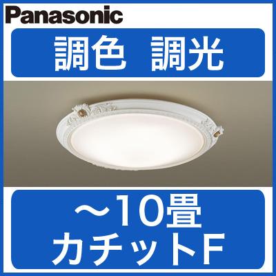 LGBZ2541 パナソニック Panasonic 照明器具 LEDシーリングライト BOULEAU WHITE 調光・調色タイプ 【~10畳】