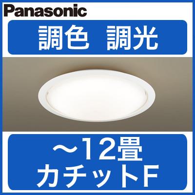 LGBZ3420 パナソニック Panasonic 照明器具 LEDシーリングライト 調光・調色タイプ 【~12畳】