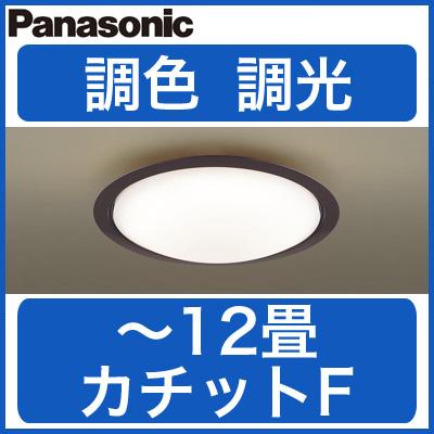 LGBZ3422 パナソニック Panasonic 照明器具 LEDシーリングライト 調光・調色タイプ 【~12畳】