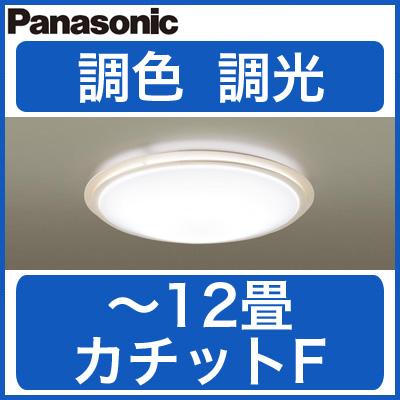 LGBZ3503K パナソニック Panasonic 照明器具 LEDシーリングライト 調光・調色タイプ 【~12畳】