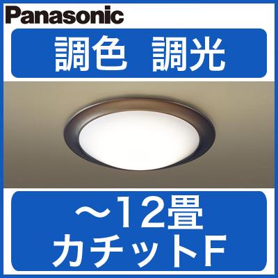 LGBZ3533K パナソニック Panasonic 照明器具 LEDシーリングライト 調光・調色タイプ 【~12畳】