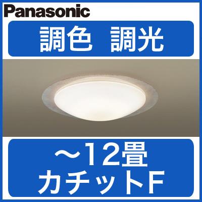 LGBZ3534K パナソニック Panasonic 照明器具 LEDシーリングライト 調光・調色タイプ 【~12畳】