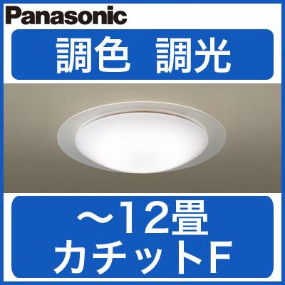 LGBZ3546 パナソニック Panasonic 照明器具 LEDシーリングライト 調光・調色タイプ 【~12畳】