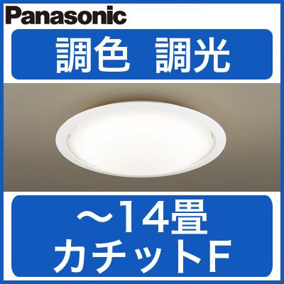 LGBZ4420 パナソニック Panasonic 照明器具 LEDシーリングライト 調光・調色タイプ 【~14畳】