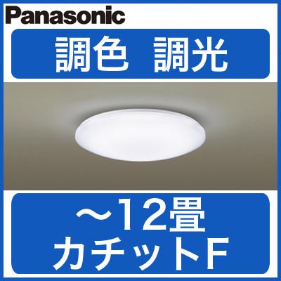 LSEB1094 パナソニック Panasonic 照明器具 LEDシーリングライト 調光・調色タイプ 【~12畳】