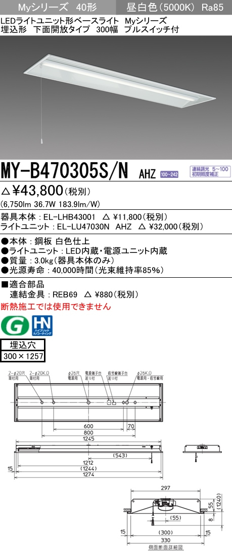 MY-B470305S/N AHZ 三菱電機 施設照明 LEDライトユニット形ベースライト Myシリーズ 40形 FHF32形×2灯高出力相当 省電力タイプ 連続調光 埋込形 下面開放タイプ 300幅 プルスイッチ付 昼白色