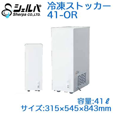 41-OR シェルパ 業務用 冷凍ストッカー(冷凍庫) スライドタイプ ORシリーズ 容量41L