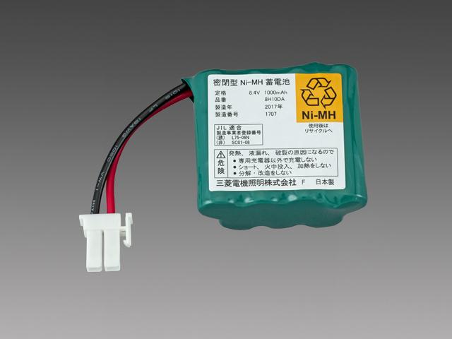 8H10DA 三菱電機 施設照明部材 防災照明用 交換用電池 8H10DA