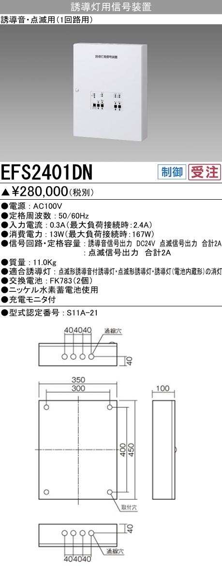 EFS2401DN 三菱電機 施設照明部材 誘導灯用信号装置 誘導音・点滅用(1回路用)
