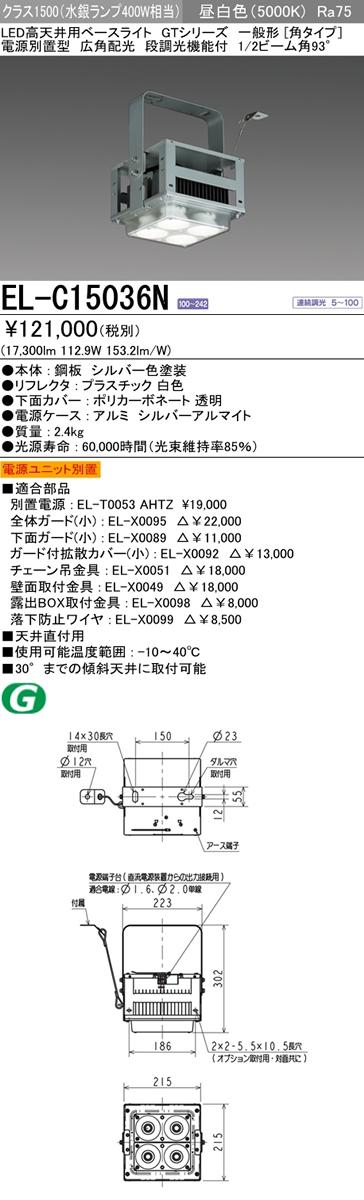 EL-C15036N 三菱電機 施設照明 LED高天井用ベースライト GTシリーズ 一般形(角タイプ) 電源別置型 クラス1500(水銀ランプ400W相当) 93°広角配光 昼白色