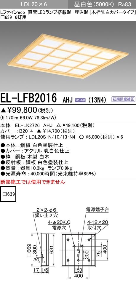 EL-LFB2016 AHJ(13N4) 三菱電機 施設照明 直管LEDランプ搭載ベースライト埋込形 LDL20 木枠乳白カバータイプ6灯用 1300lmクラスランプ付(昼白色)