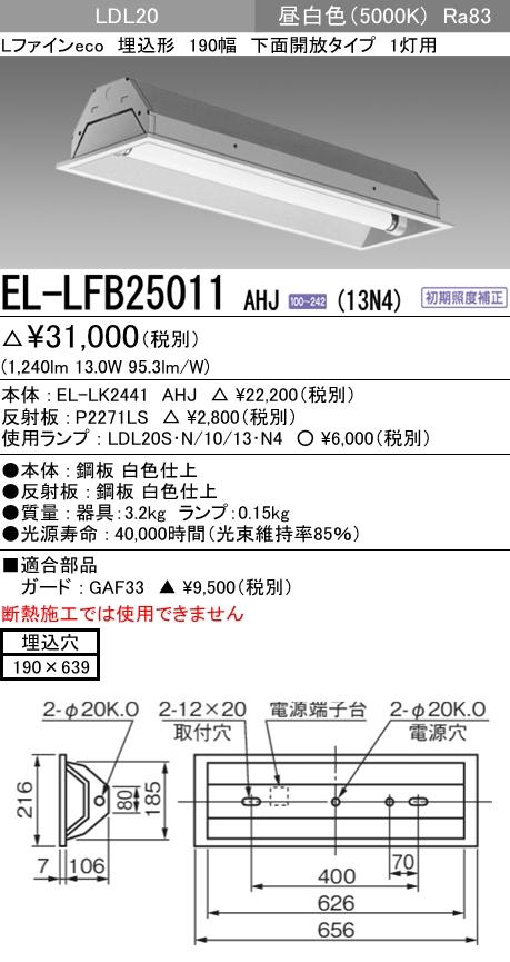 EL-LFB25011 AHJ(13N4) 三菱電機 施設照明 直管LEDランプ搭載ベースライト埋込形 LDL20 190幅 下面開放タイプ1灯用 1300lmクラスランプ付(昼白色)