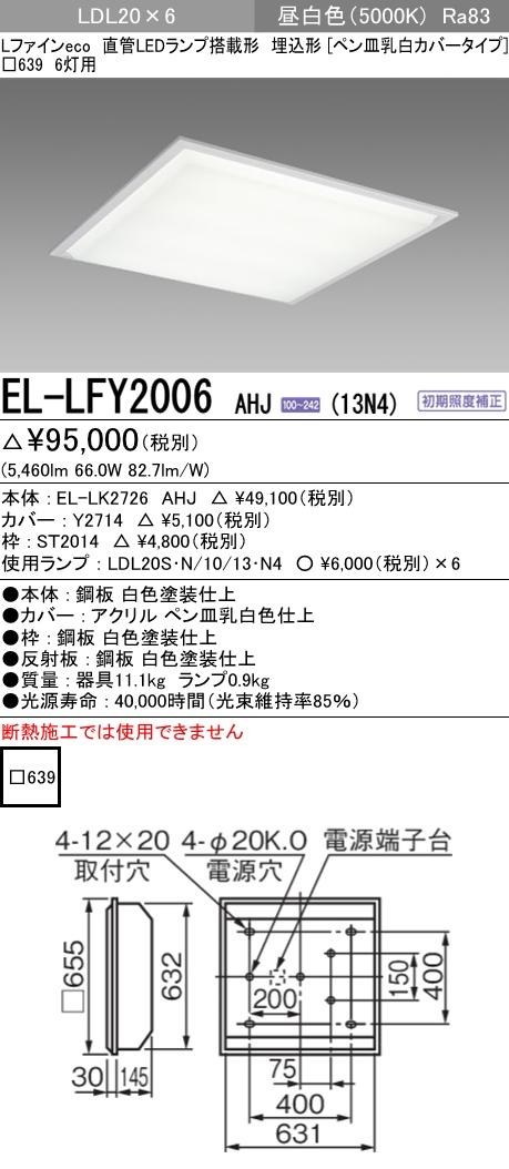 EL-LFY2006 AHJ(13N4) 三菱電機 施設照明 直管LEDランプ搭載ベースライト埋込形 LDL20 ペン皿乳白カバータイプ6灯用 1300lmクラスランプ付(昼白色)