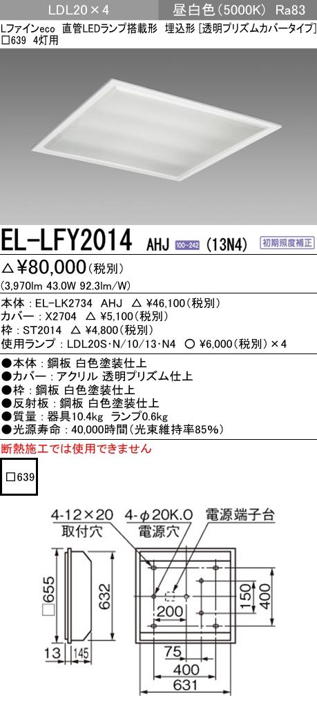 EL-LFY2014 AHJ(13N4) 三菱電機 施設照明 直管LEDランプ搭載ベースライト埋込形 LDL20 透明プリズムカバータイプ4灯用 1300lmクラスランプ付(昼白色)