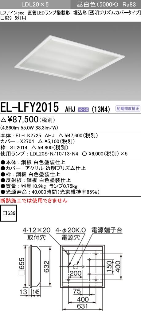 EL-LFY2015 AHJ(13N4) 三菱電機 施設照明 直管LEDランプ搭載ベースライト埋込形 LDL20 透明プリズムカバータイプ5灯用 1300lmクラスランプ付(昼白色)