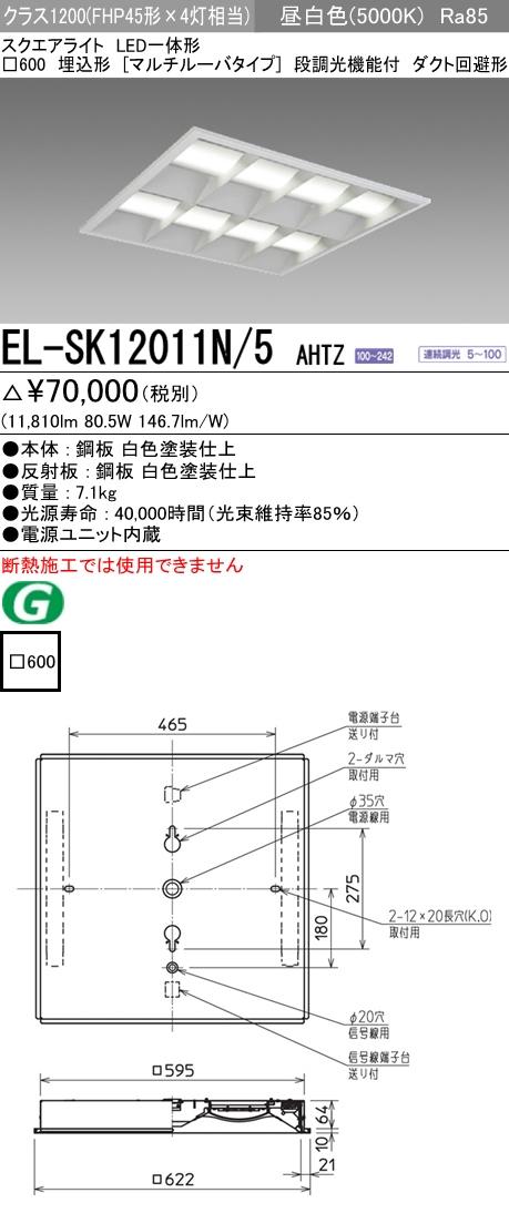 EL-SK12011N/5 AHTZ 三菱電機 施設照明 LEDスクエアベースライト 一体形 □600 埋込形(マルチルーバタイプ) クラス1200 FHP45形×4灯器具相当 ダクト回避形 昼白色 連続調光(信号制御)