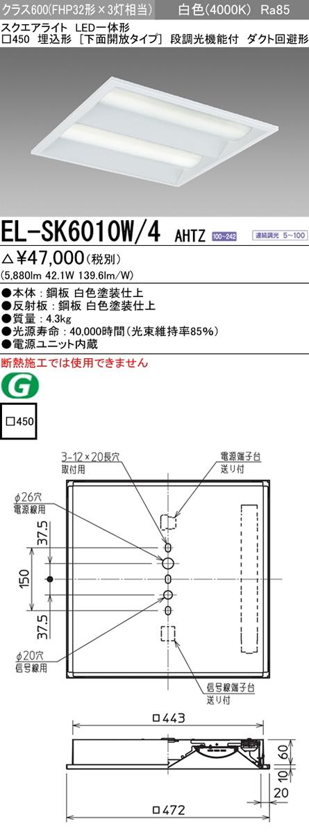 EL-SK6010W/4 AHTZ 三菱電機 施設照明 LEDスクエアベースライト 一体形 □450 埋込形(下面開放タイプ) クラス600 FHP32形×3灯器具相当 ダクト回避形 白色 連続調光(信号制御)