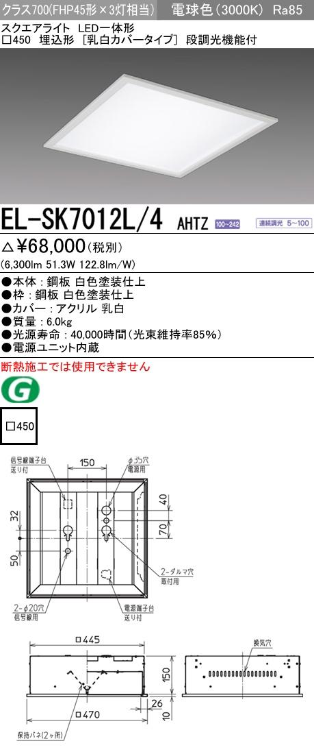 EL-SK7012L/4 AHTZ 三菱電機 施設照明 LEDスクエアベースライト 一体形 □450 埋込形(乳白カバータイプ) クラス700 FHP45形×3灯器具相当 電球色 連続調光(信号制御)