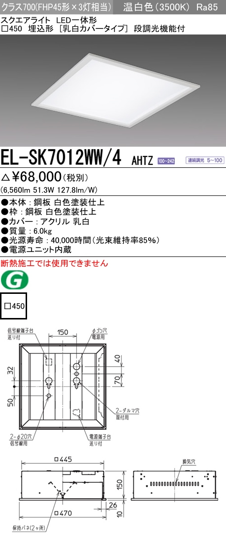 EL-SK7012WW/4 AHTZ 三菱電機 施設照明 LEDスクエアベースライト 一体形 □450 埋込形(乳白カバータイプ) クラス700 FHP45形×3灯器具相当 温白色 連続調光(信号制御)