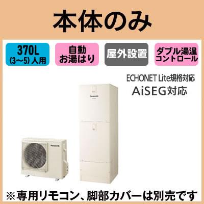 HE-J37JSS 【本体のみ】 Panasonic エコキュート 370L セミオートタイプ Jシリーズ