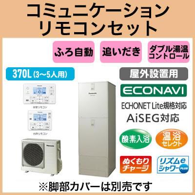 HE-J37JXS + HE-RXFJW 【コミュニケーションリモコン付】 Panasonic エコキュート 370L 酸素入浴機能付 ECONAVI フルオートタイプ Jシリーズ