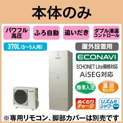 HE-JPU37JXS 【本体のみ】 Panasonic エコキュート 370L パワフル高圧 酸素入浴機能付 ECONAVI フルオートタイプ JPシリーズ