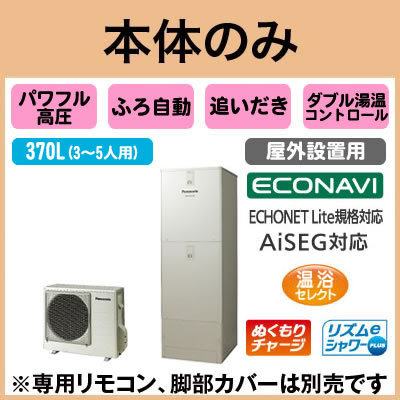 HE-JU37JQS 【本体のみ】 Panasonic エコキュート 370L パワフル高圧 ECONAVI フルオートタイプ Jシリーズ