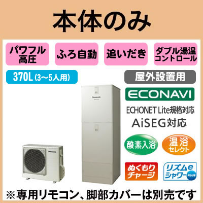 HE-JU37JXS 【本体のみ】 Panasonic エコキュート 370L パワフル高圧 酸素入浴機能付 ECONAVI フルオートタイプ Jシリーズ