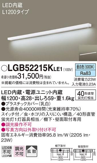 LGB52215KLE1 パナソニック Panasonic 照明器具 LEDキッチンライト 棚下・壁面取付型 スイッチ付 昼白色 拡散 非調光 L1200タイプ LGB52215KLE1