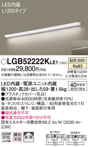LGB52222KLE1 パナソニック Panasonic 照明器具 LEDキッチンライト 棚下・壁面取付型 スイッチなし 温白色 拡散 非調光 L1200タイプ