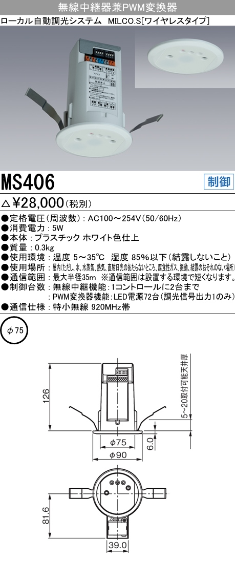 MS406 三菱電機 施設照明部材 ローカル自動調光システム MILCO.S[ワイヤレスタイプ] 無線中継器兼PWM変換器