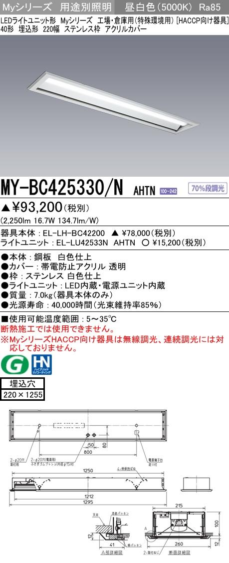 MY-BC425330/N AHTN 三菱電機 施設照明 LEDライトユニット形ベースライト Myシリーズ 40形 埋込形 工場・倉庫用(特殊環境用) ステンレス枠 アクリルカバー HACCP向け器具