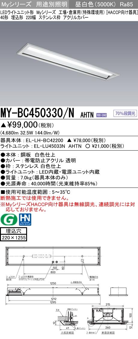 MY-BC450330/N AHTN 三菱電機 施設照明 LEDライトユニット形ベースライト Myシリーズ 40形 埋込形 工場・倉庫用(特殊環境用) ステンレス枠 アクリルカバー HACCP向け器具