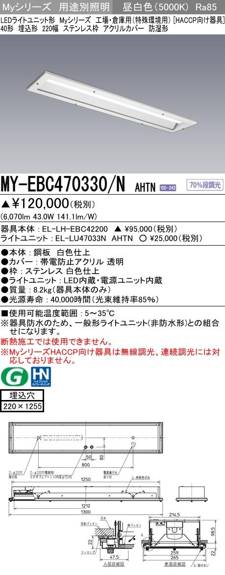 MY-EBC470330/N AHTN 三菱電機 施設照明 LEDライトユニット形ベースライト Myシリーズ 40形 埋込形 工場・倉庫用(特殊環境用) ステンレス枠 アクリルカバー HACCP向け器具 防湿形