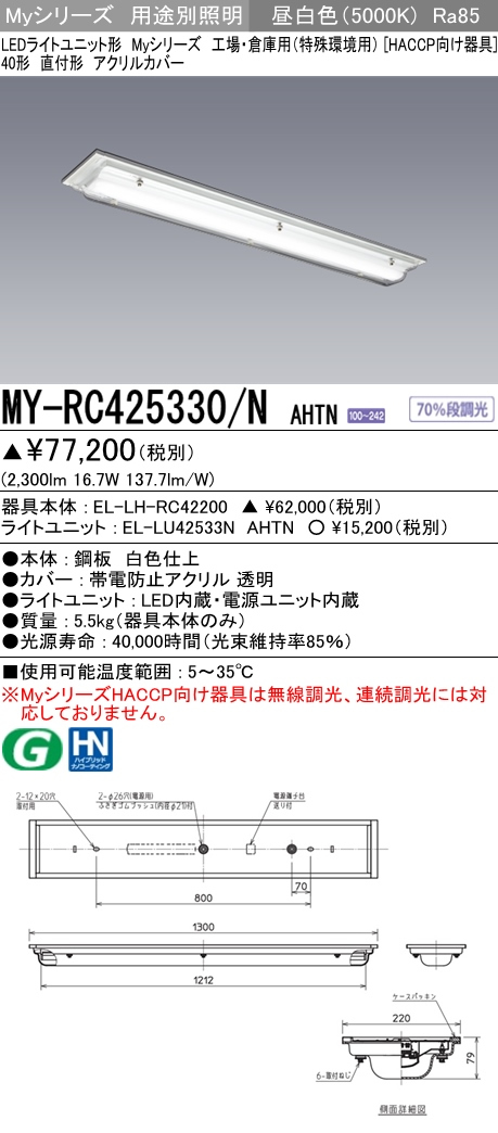 MY-RC425330/N AHTN 三菱電機 施設照明 LEDライトユニット形ベースライト Myシリーズ 40形 直付形 工場・倉庫用(特殊環境用) アクリルカバー HACCP向け器具