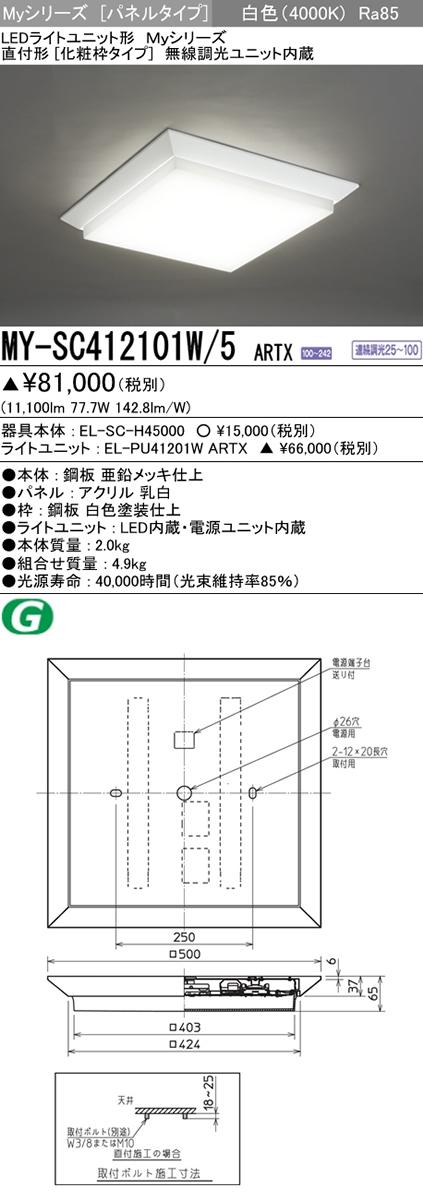 MY-SC412101W/5 ARTX 三菱電機 施設照明 LEDスクエアベースライト Myシリーズ ライトユニット形 パネルタイプ 直付形(化粧枠タイプ) FHP45形×4灯相当 クラス1200 白色 連続調光(無線制御)