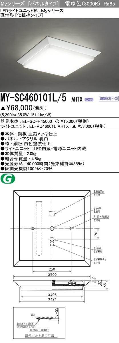 MY-SC460101L/5 AHTX 三菱電機 施設照明 LEDスクエアベースライト Myシリーズ ライトユニット形 パネルタイプ 直付形(化粧枠タイプ) FHP32形×3灯相当 クラス600 電球色 連続調光(信号制御)