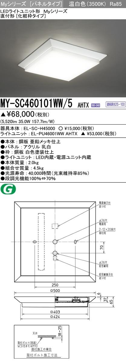 MY-SC460101WW/5 AHTX 三菱電機 施設照明 LEDスクエアベースライト Myシリーズ ライトユニット形 パネルタイプ 直付形(化粧枠タイプ) FHP32形×3灯相当 クラス600 温白色 連続調光(信号制御)
