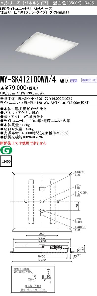 MY-SK412100WW/4 AHTX 三菱電機 施設照明 LEDスクエアベースライト Myシリーズ ライトユニット形 パネルタイプ 埋込形□450(フラットタイプ) FHP45形×4灯相当 クラス1200 ダクト回避形 温白色 連続調光(信号制御)