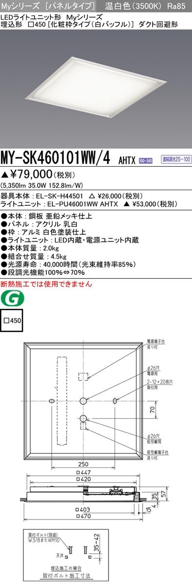 MY-SK460101WW/4 AHTX 三菱電機 施設照明 LEDスクエアベースライト Myシリーズ ライトユニット形 パネルタイプ 埋込形□450(化粧枠タイプ 白バッフル) FHP32形×3灯相当 クラス600 ダクト回避形 温白色 連続調光(信号制御)