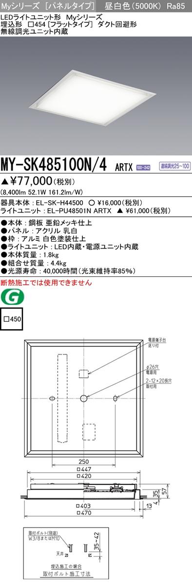 MY-SK485100N/4 ARTX 三菱電機 施設照明 LEDスクエアベースライト Myシリーズ ライトユニット形 パネルタイプ 埋込形□450(フラットタイプ) FHP32形×4灯相当 クラス850 ダクト回避形 昼白色 連続調光(無線制御)